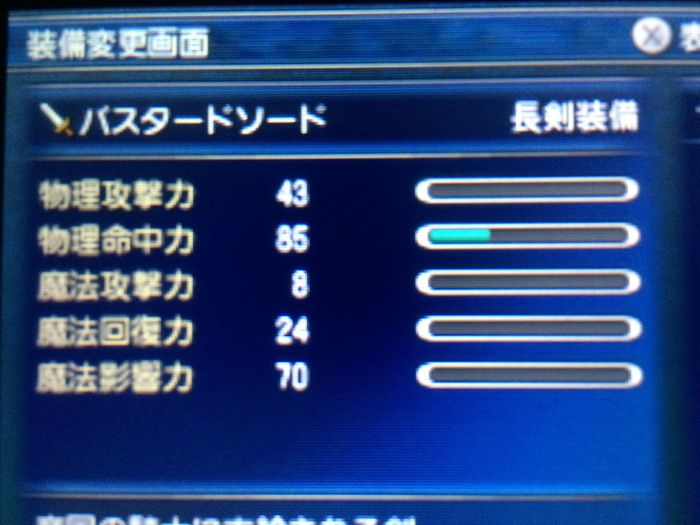 Final Fantasy Explorers - Equipment