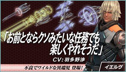 Xenoblade Chronicles X - DLC 3