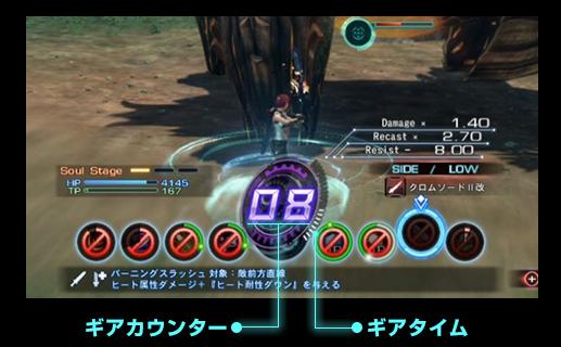Xenoblade Chronicles X - Overclock Gear