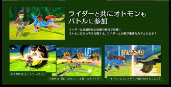 Monster Hunter Stories - 15-09-03 - Website Battle