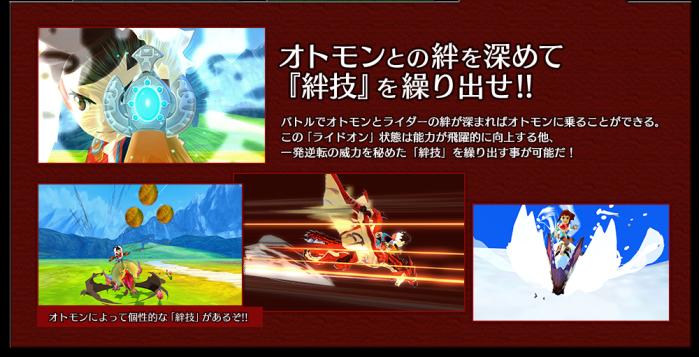 Monster Hunter Stories - 15-09-03 - Website Otomon