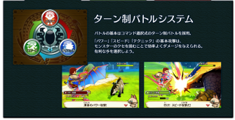 Monster Hunter Stories - 15-09-03 - Website Triangle