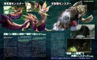 Monster Hunter Cross - 15-07-09 - Famitsu Scan 6
