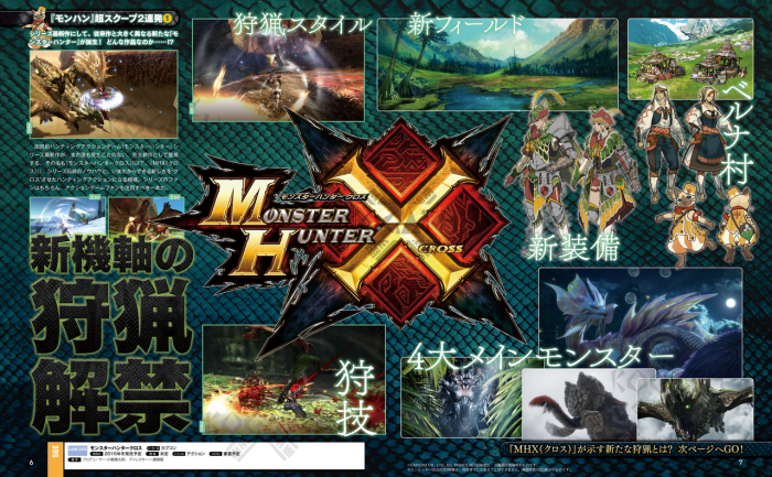 Monster Hunter Cross - 4-6-15 - Famitsu Scan 1