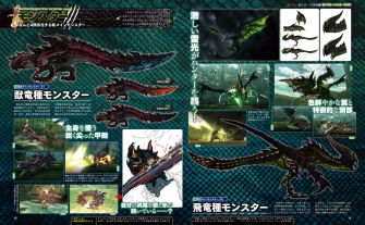 Monster Hunter Cross - 4-6-15 - Famitsu Scan 3